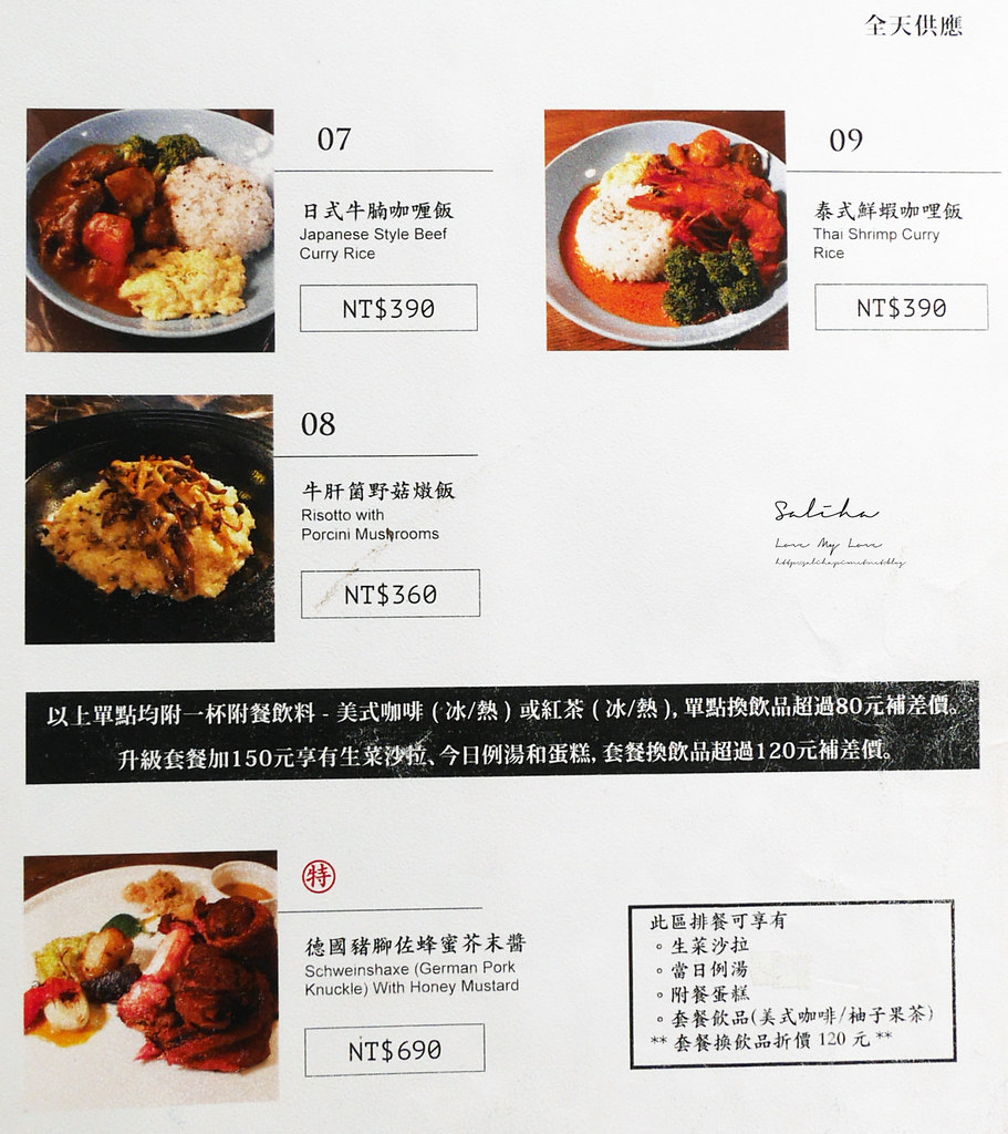 新店銀河洞青立方 餐廳餐點推薦菜單價位訂位menu用餐時間限時咖啡下午茶 (2)