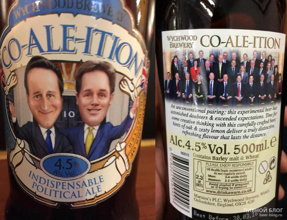 Политическое пиво