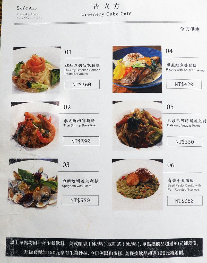 新店青立方景觀餐廳餐點下午茶咖啡廳菜單價位訂位午餐menu低消