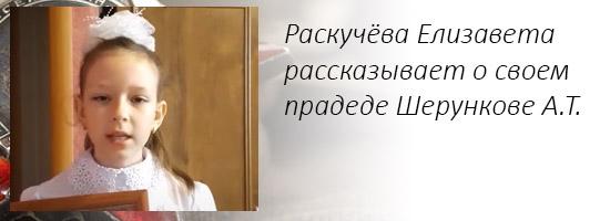 Раскучёва Елизавета рассказывает о своем прадеде Шерункове А.Т.