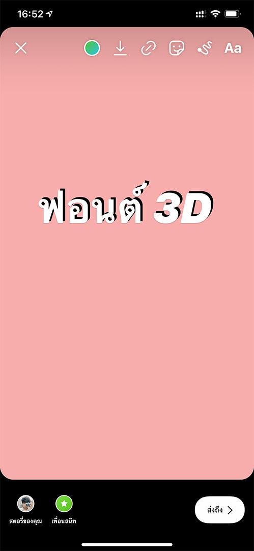 IG-Story-make-3d-font-03
