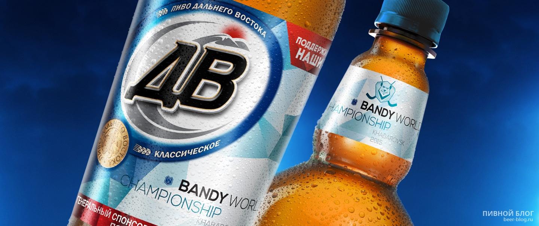 Пиво ДВ акция 2016
