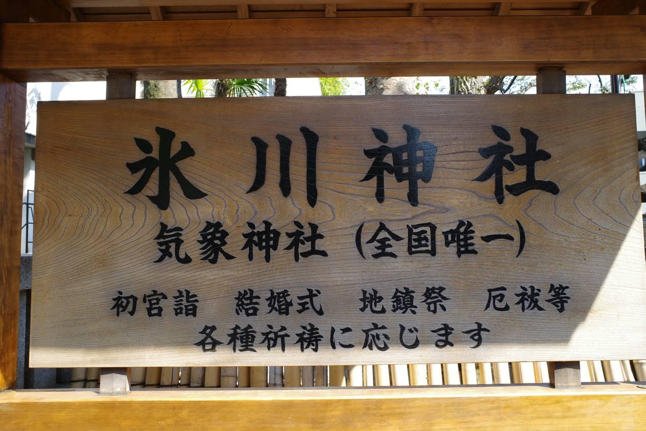 氷川神社 日本唯一の気象神社
