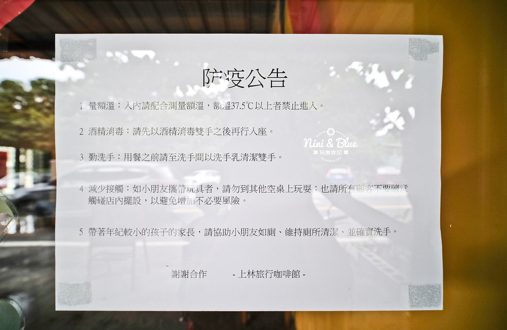 潭子咖啡 上林旅行咖啡館 菜單01