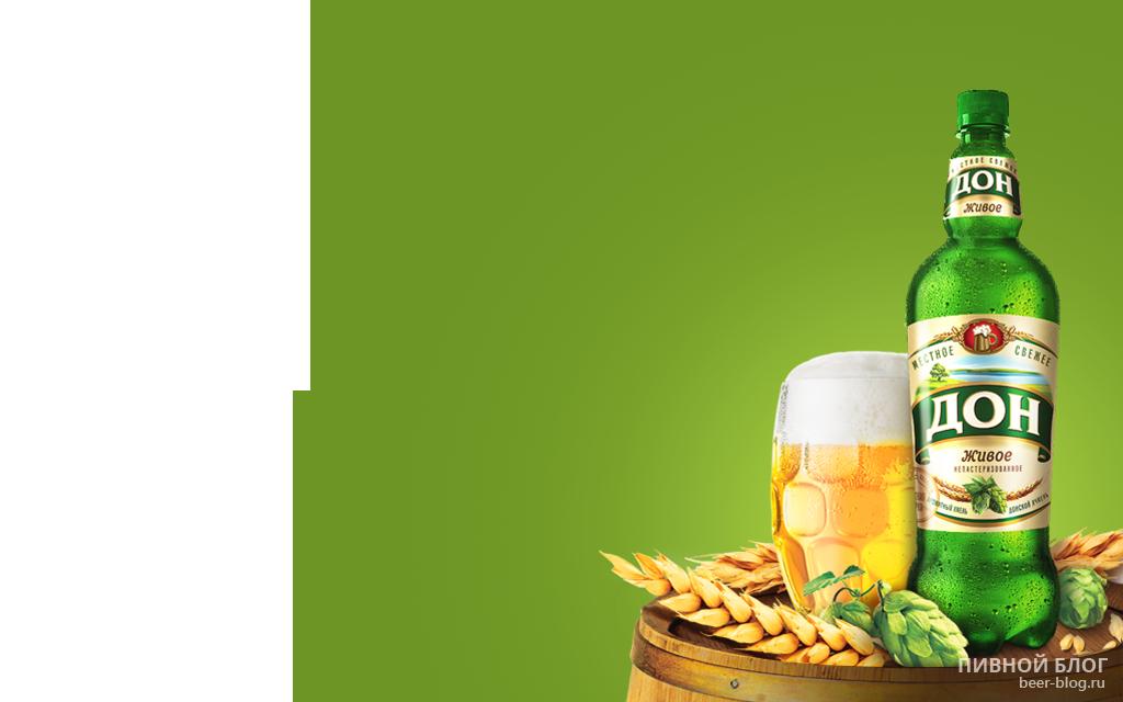 Пиво ДОН Акция 2016