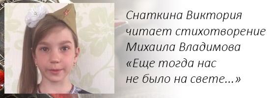 Снаткина Виктория читает стихотворение Михаила Владимова «Еще тогда нас не было на свете...»