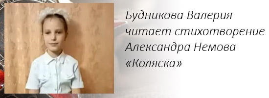 Будникова Валерия читает стихотворение Александра Немова «Коляска»