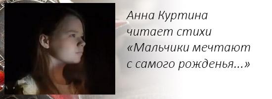 Анна Куртина читает стихи «Мальчики мечтают с самого рожденья...»