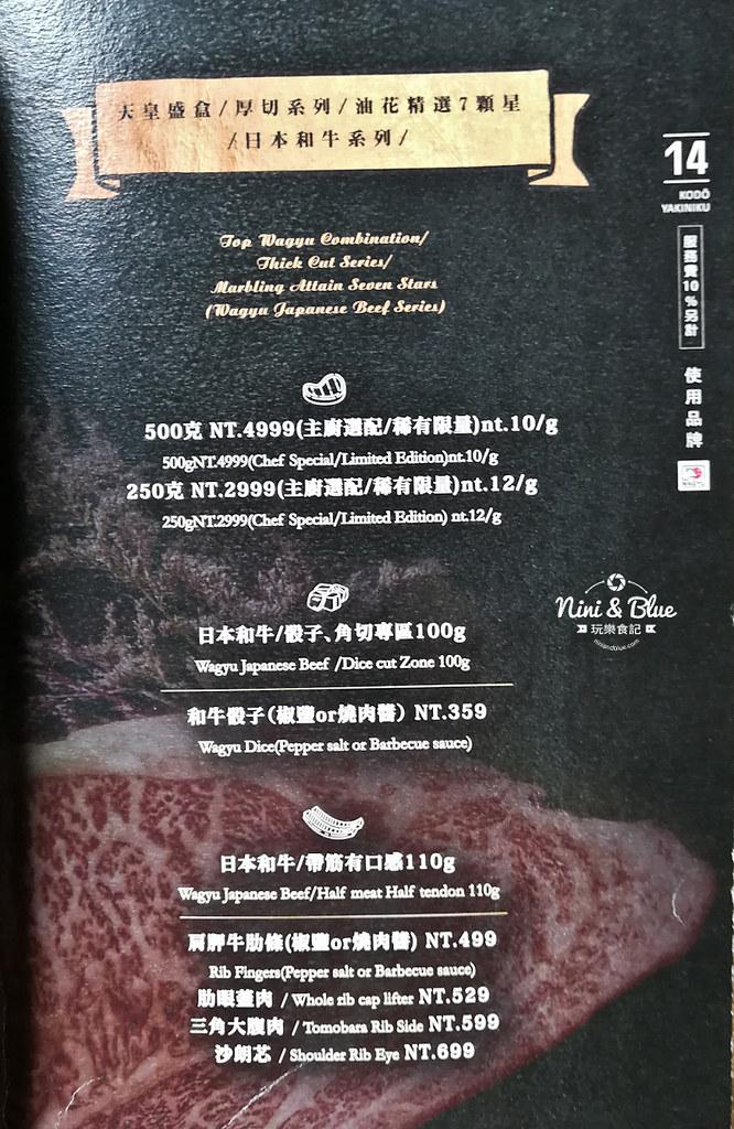 台中公益路美食 KODO和牛燒肉 menu菜單24