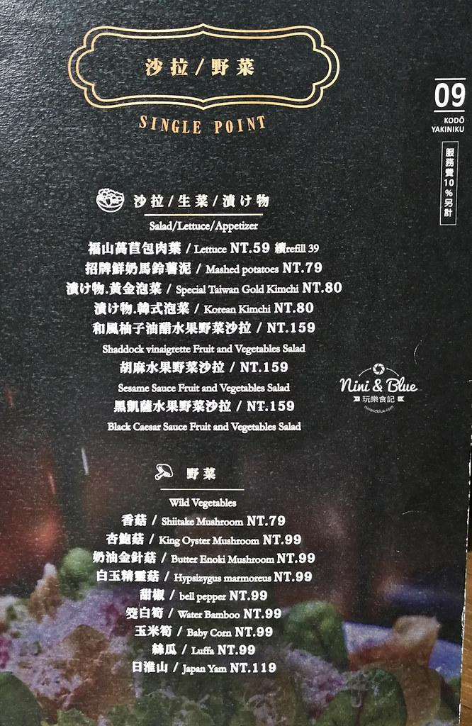 台中公益路美食 KODO和牛燒肉 menu菜單19