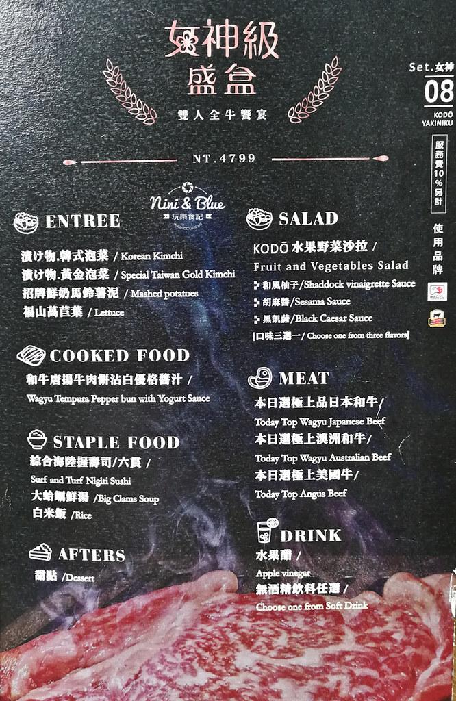台中公益路美食 KODO和牛燒肉 menu菜單18