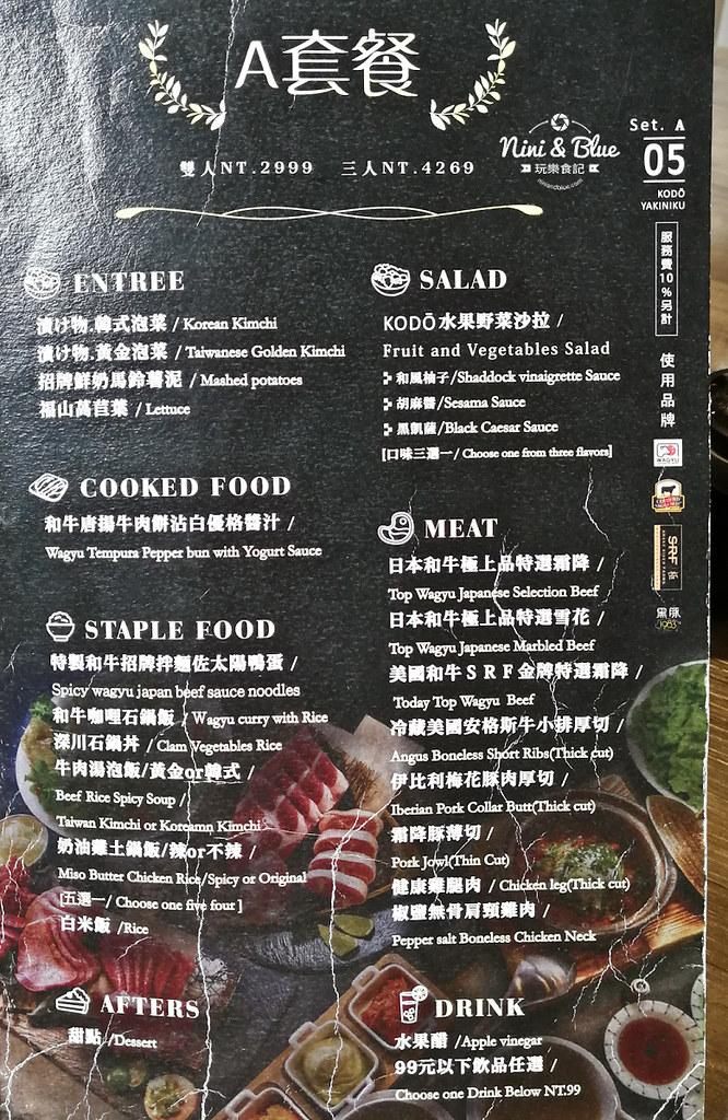 台中公益路美食 KODO和牛燒肉 menu菜單15