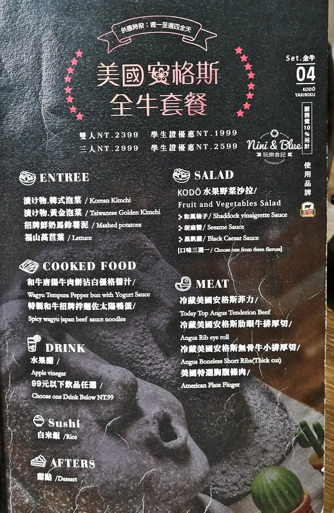 台中公益路美食 KODO和牛燒肉 menu菜單14