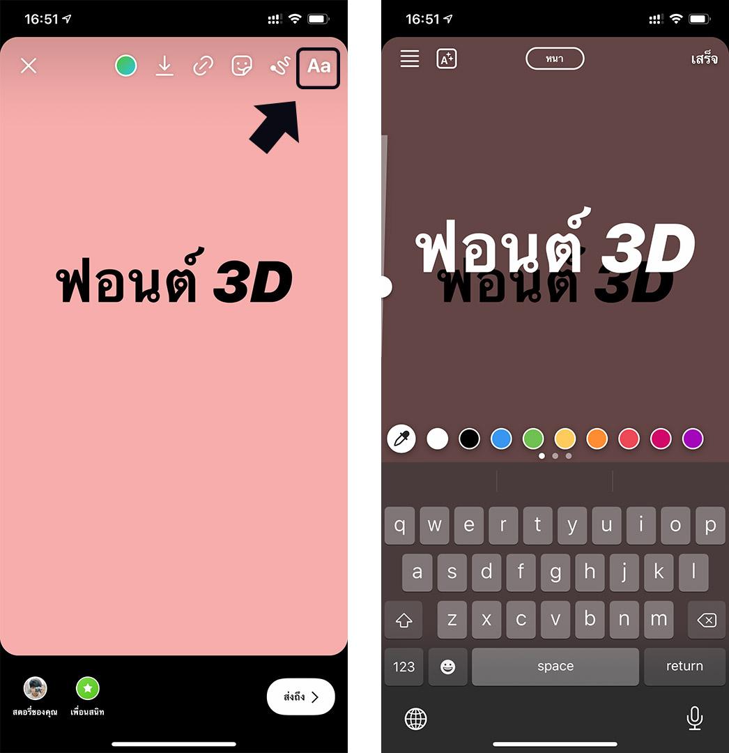 IG-Story-make-3d-font-02