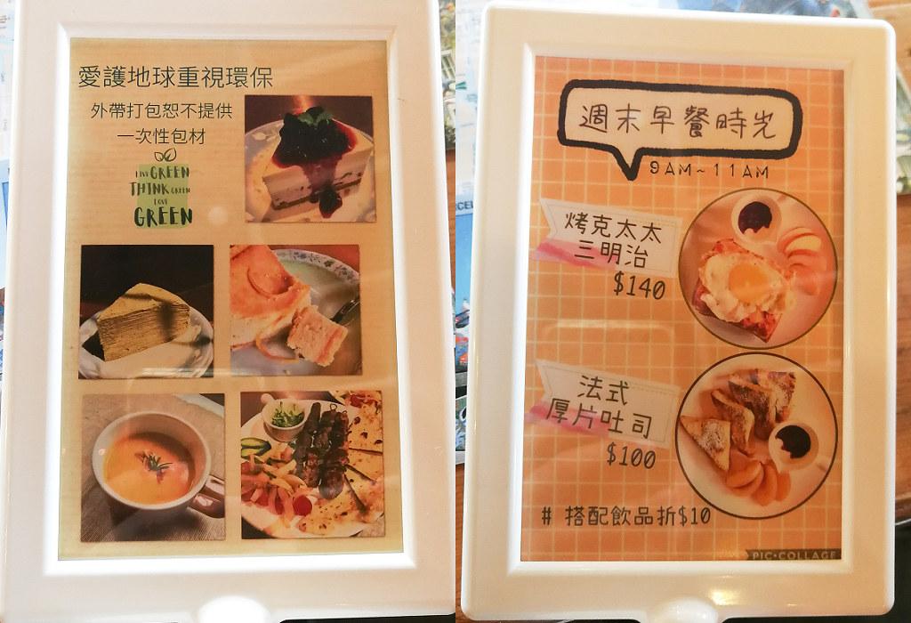 潭子咖啡 上林旅行咖啡館 菜單26