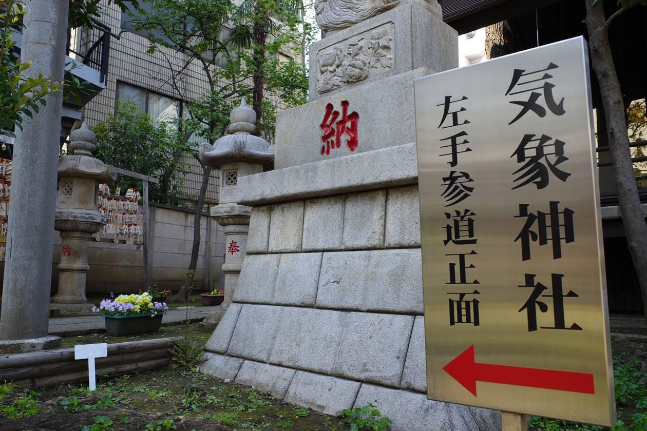 氷川神社(気象神社)参道へ