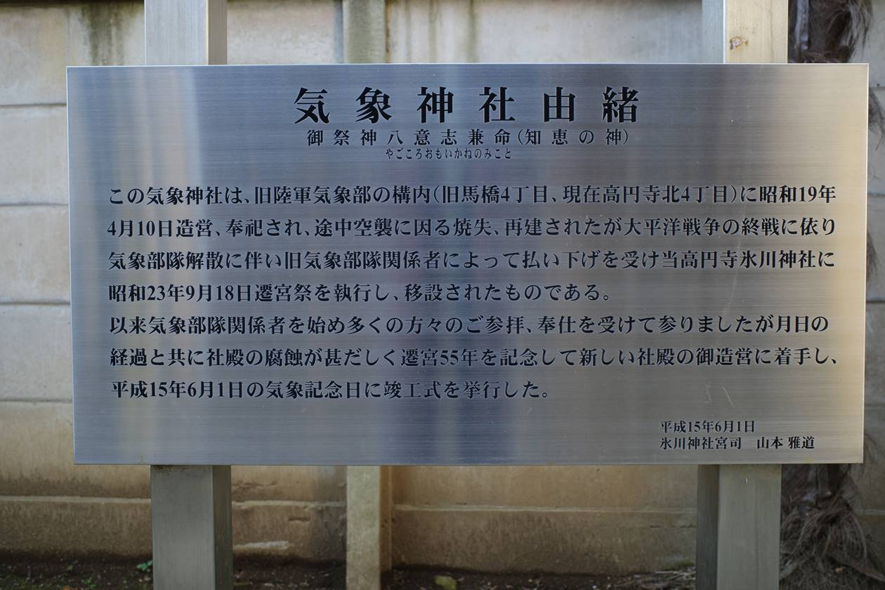 氷川神社が気象神社たる由縁