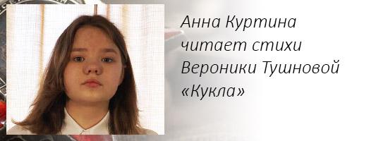 Анна Куртина читает стихи Вероники Тушновой «Кукла»