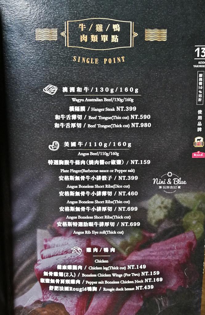 台中公益路美食 KODO和牛燒肉 menu菜單23