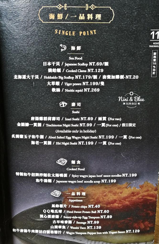 台中公益路美食 KODO和牛燒肉 menu菜單21
