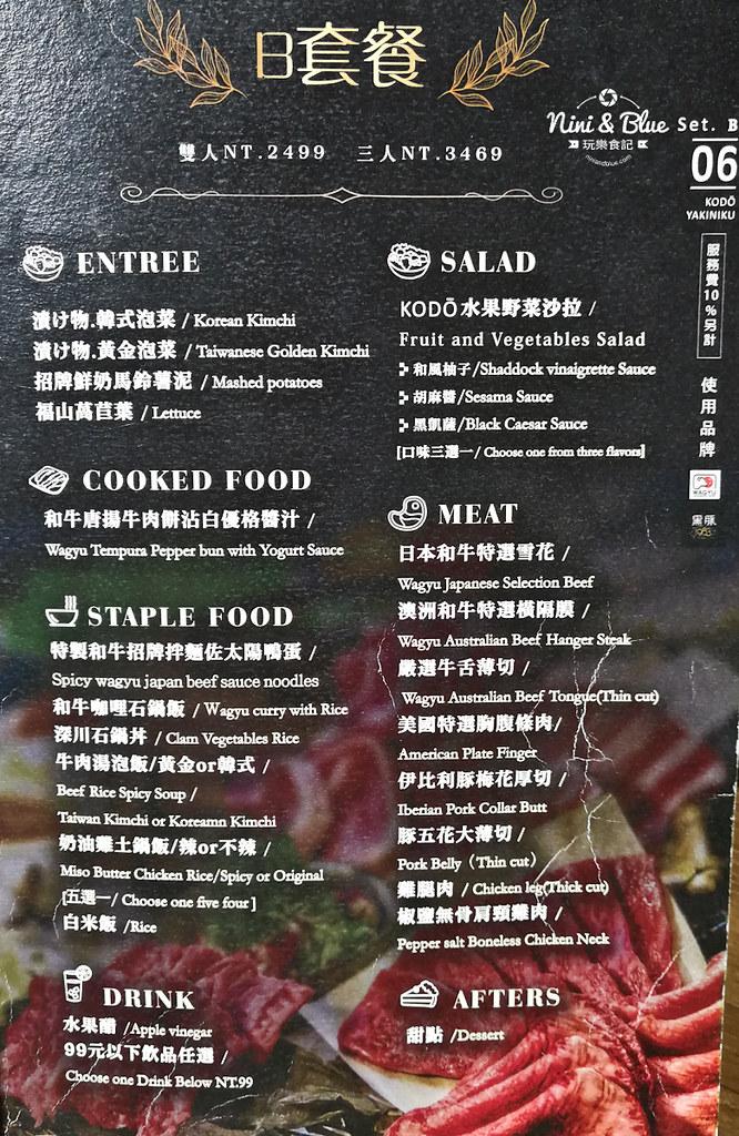 台中公益路美食 KODO和牛燒肉 menu菜單16