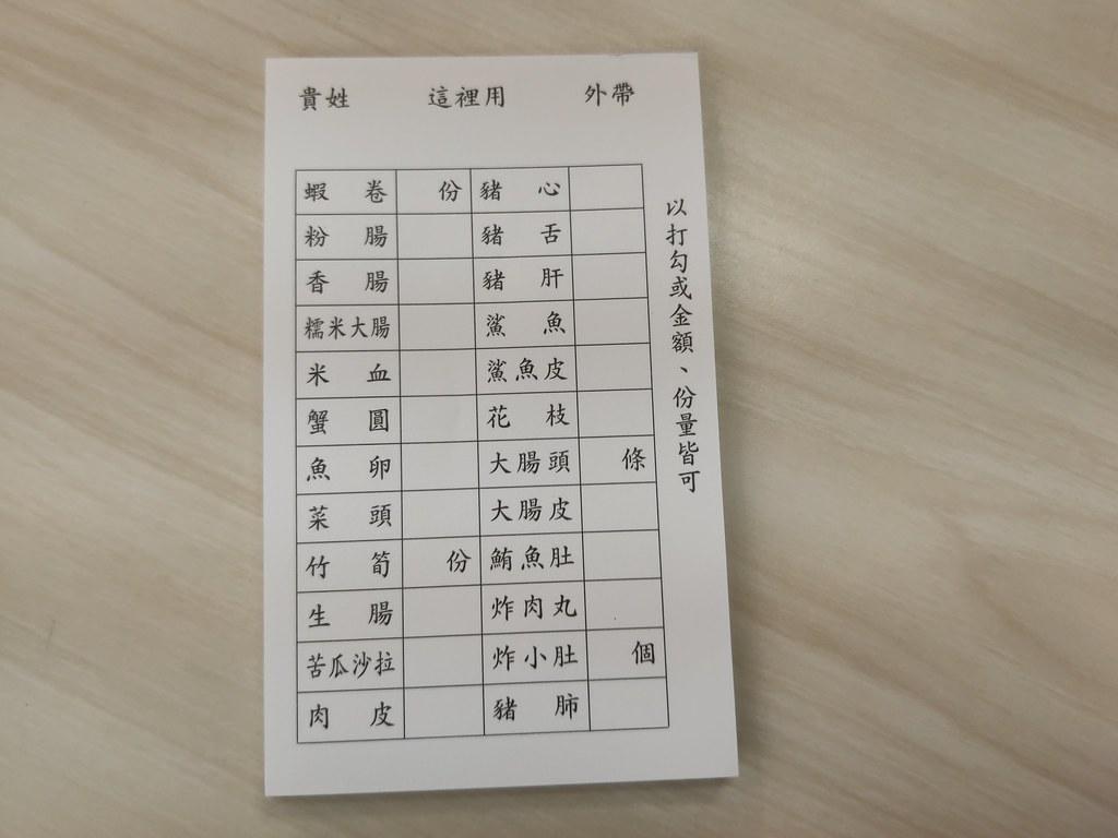 台南阿財點心 (3)