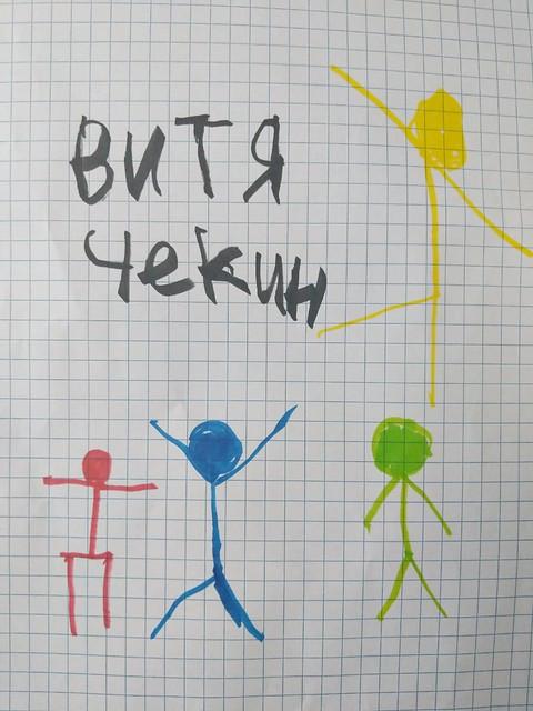 Витя_человечки 2020-04-15