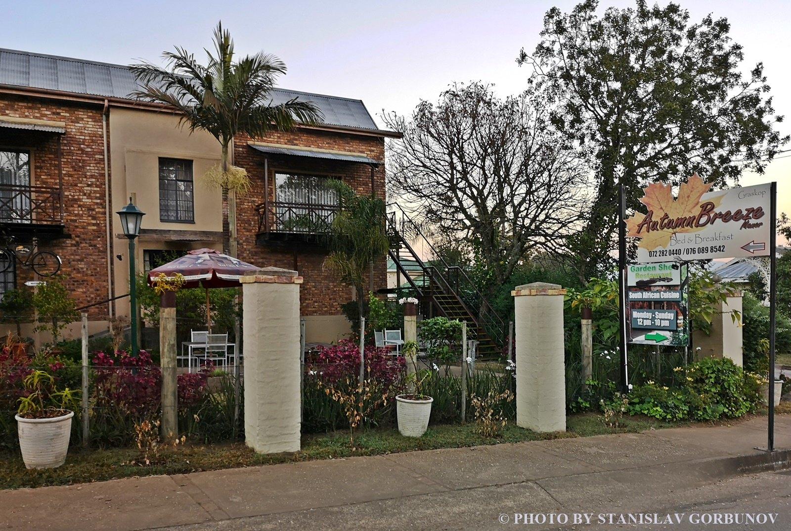 Великолепная девятка гостиниц ЮАР. Это стоит хотя бы один раз увидеть лично! oteli32