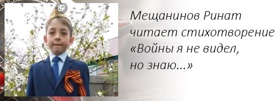 Мещанинов Ринат читает стихотворение «Войны я не видел, но знаю...»