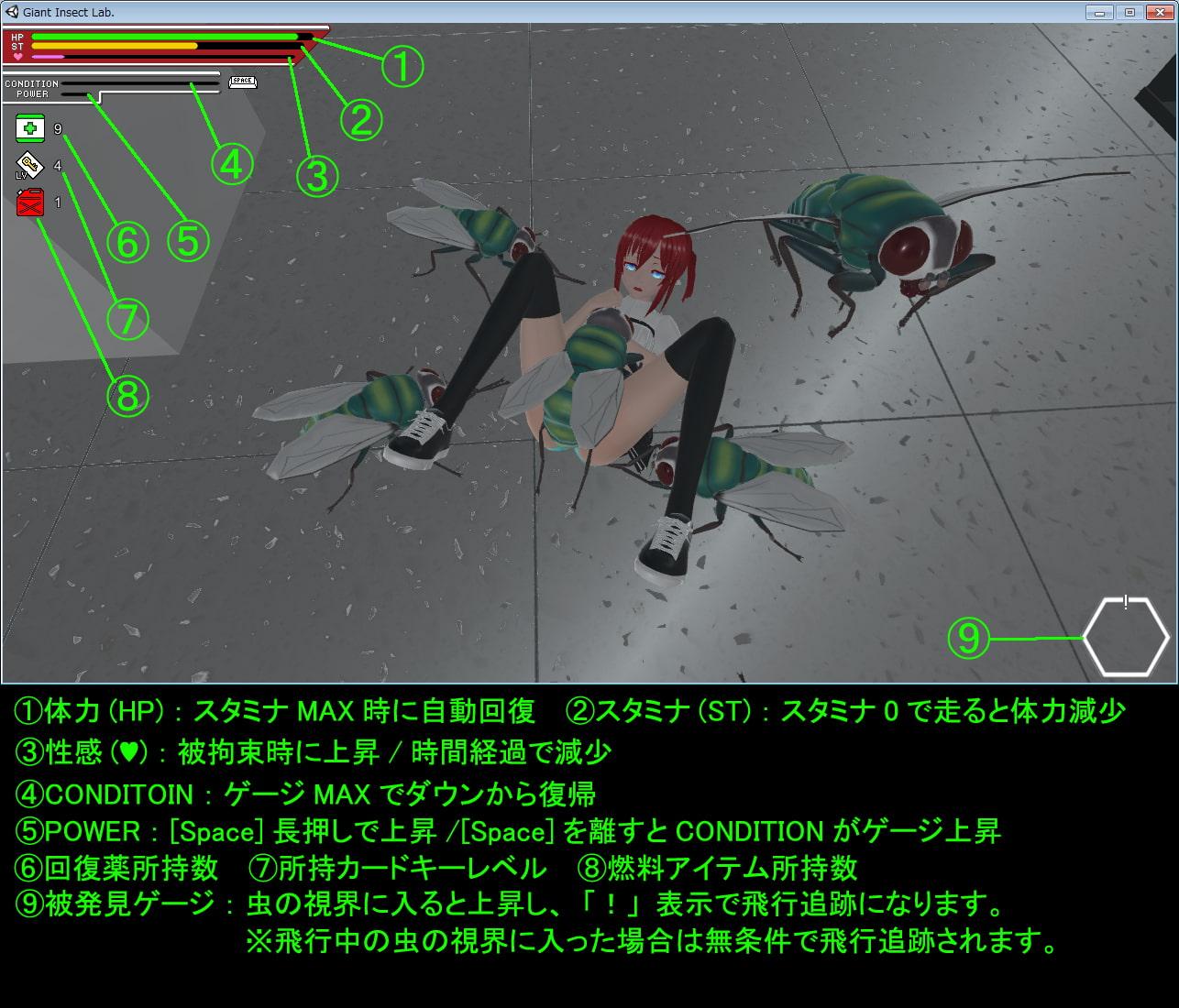 GIL~巨大昆虫研究所~ (Update Ver 1.02)