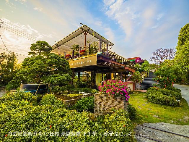將園庭園咖啡 彰化 田尾 景觀餐廳 下午茶