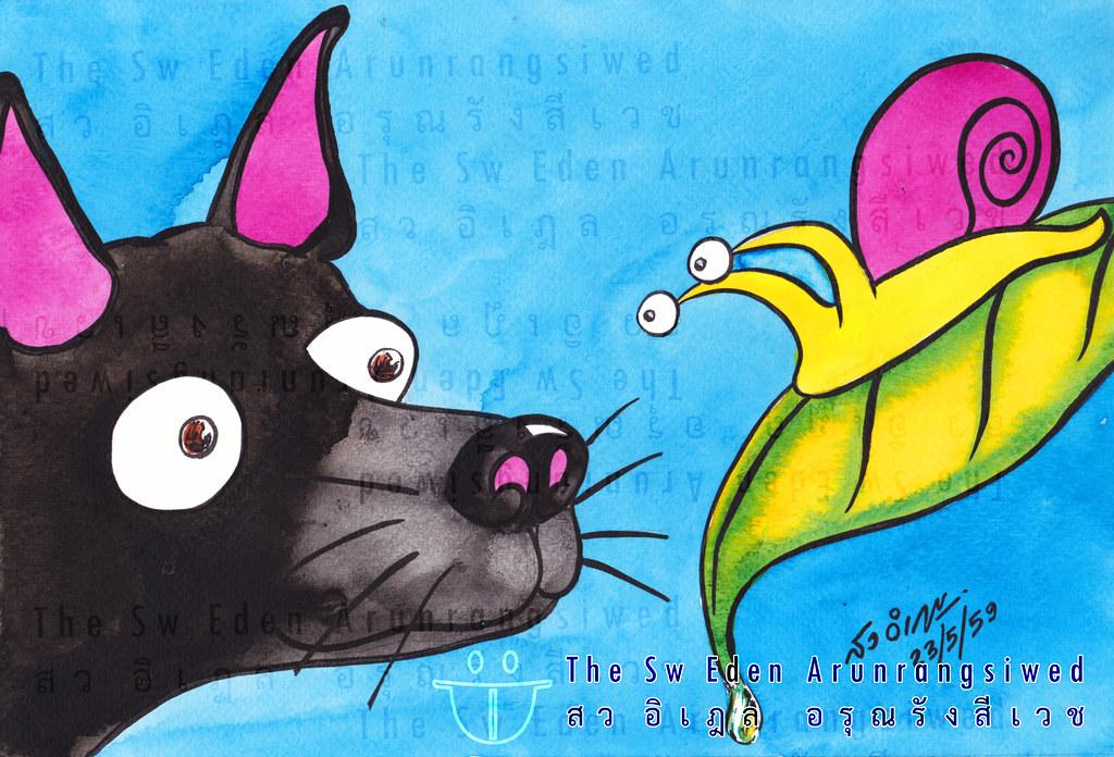 น้องหมา กับ หอยทาก