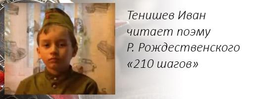 Тенишев Иван читает поэму Р. Рождественского «210 шагов»