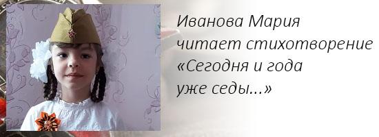 Иванова Мария читает стихотворение «Сегодня и года уже седы...»