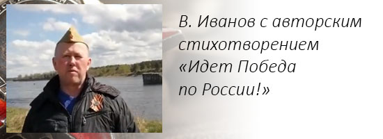 В. Иванов с авторским стихотворением «Идет Победа по России!»