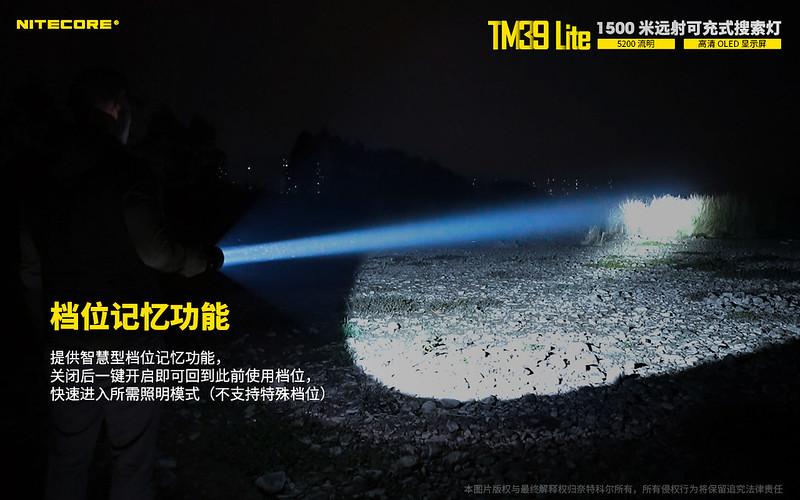 TM39 LITE-8