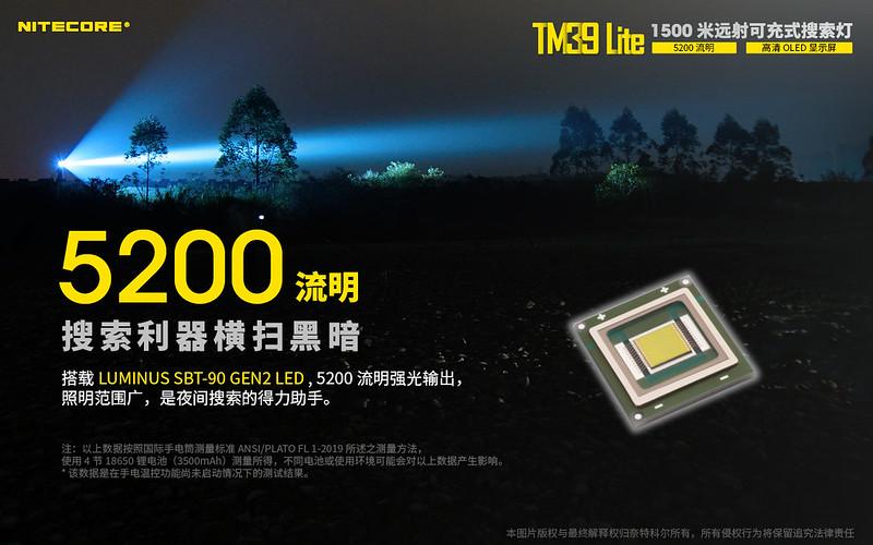TM39 LITE-2
