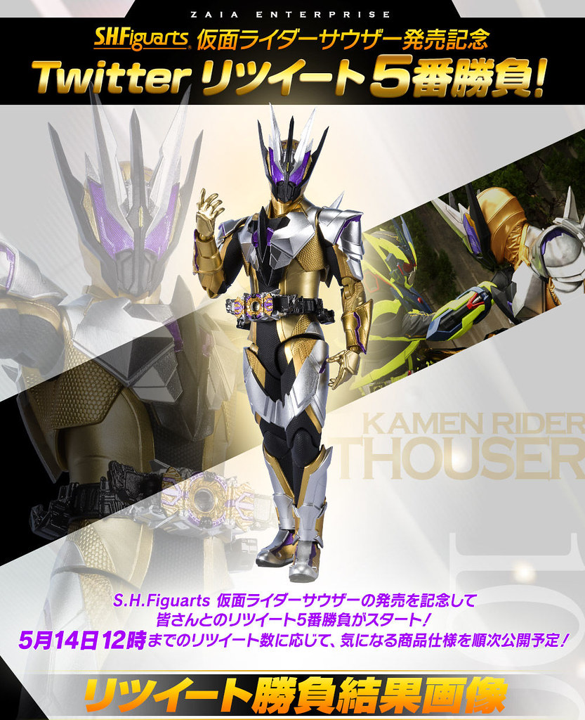 S.H.Figuarts《假面騎士01》假面騎士Thouser(仮面ライダーサウザー)情報公開!