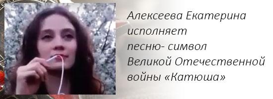 Алексеева Екатерина исполняет песню-символ Великой Отечественной войны «Катюша»