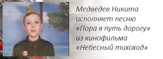 Медведев Никита исполняет песню «Пора в путь дорогу» из кинофильма «Небесный тихоход»