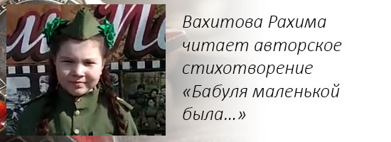 Вахитова Рахима читает авторское стихотворение «Бабуля маленькой была…»