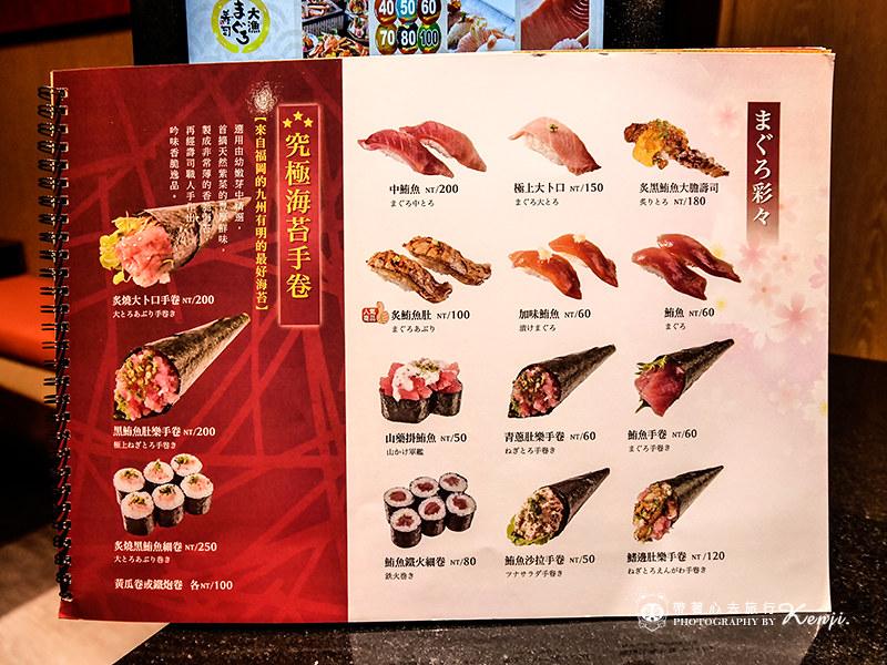 maguro-sushi-23