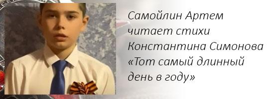 Самойлин Артем читает стихи Константина Симонова «Тот самый длинный день в году»