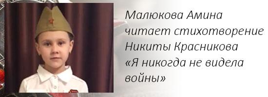 Малюкова Амина читает стихотворение Никиты Красникова «Я никогда не видела войны»
