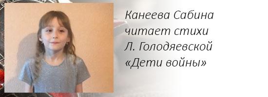 Канеева Сабина читает стихи Л. Голодяевской «Дети войны»