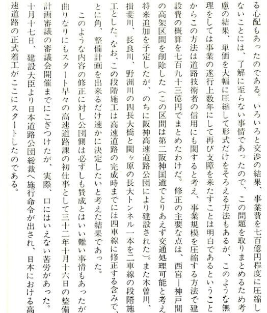 名神高速道路は神戸まで行かないのはなぜ (3)