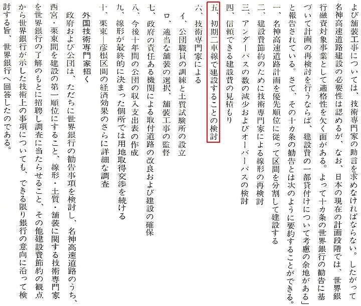 名神高速道路は神戸まで行かないのはなぜ (1)
