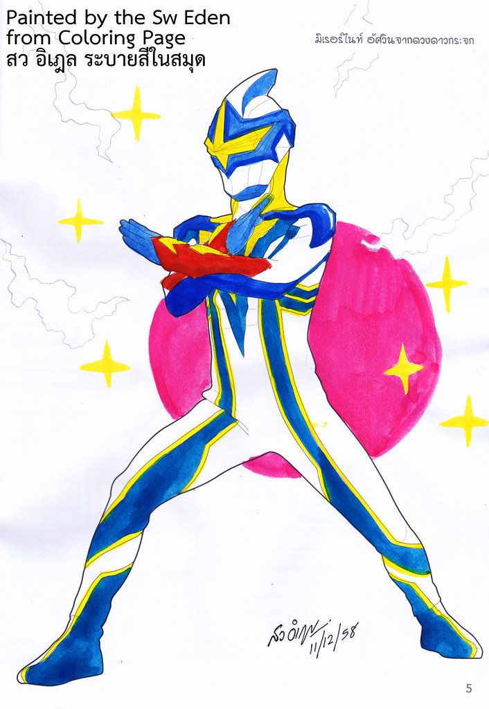 Ultraman coloring pages for kids color painting watercolor pencil art