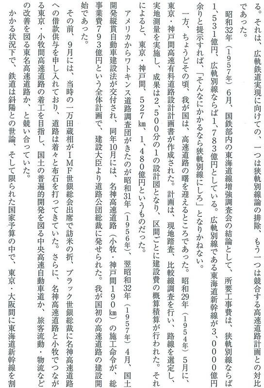 新幹線の予算と高速道路の予算 (1)