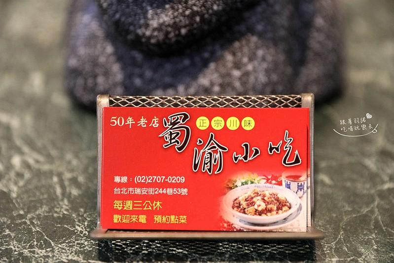 四川蜀渝小吃大安四川料理68